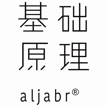 aljabr基础原理