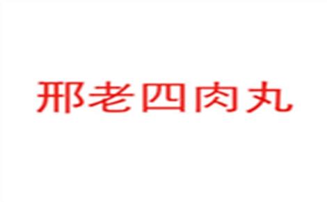邢老四肉丸胡辣汤胡辣汤标志logo设计