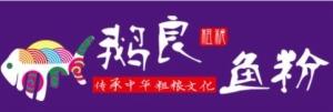 鹅良鱼粉鱼粉标志logo设计