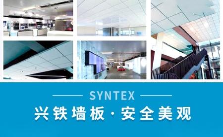 兴铁SYNTEX
