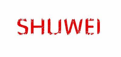 述威shuwei羽绒服标志logo设计