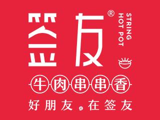 签友牛肉串串香串串香标志logo设计