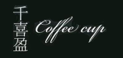 千喜盈铁观音标志logo设计
