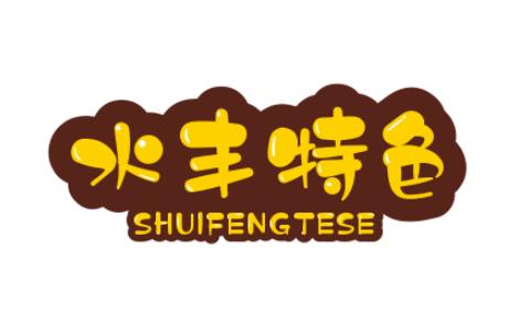 水丰特色锅贴锅贴标志logo设计
