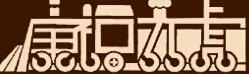 康福号铁路便当快餐标志logo设计