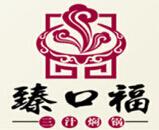 臻口福三汁焖锅中餐标志logo设计