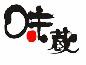 味藏铁板饭标志logo设计
