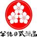 半饱日式甜品甜品标志logo设计