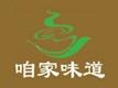 咱家味道黄焖鸡米饭快餐标志logo设计