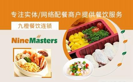九橙 NineMasters
