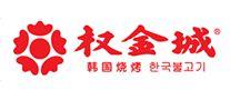 权金城烤肉标志logo设计