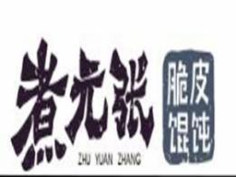 煮元张脆皮馄饨小吃车标志logo设计