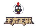 王者正新鸡排小吃标志logo设计