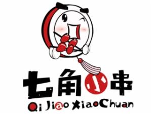 七角小串火锅串串串串香标志logo设计