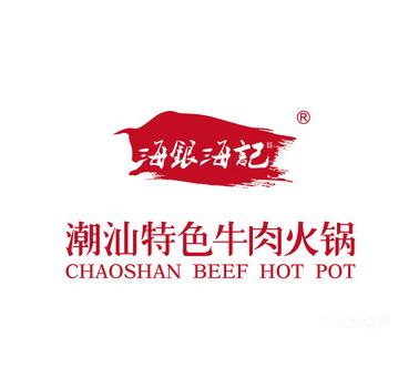 海银海记潮汕牛肉火锅潮汕牛肉火锅标志logo设计