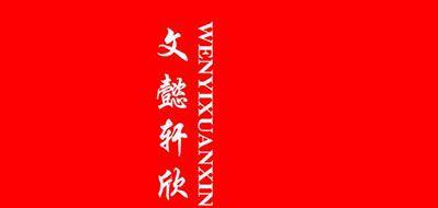 文懿轩欣衬衣标志logo设计