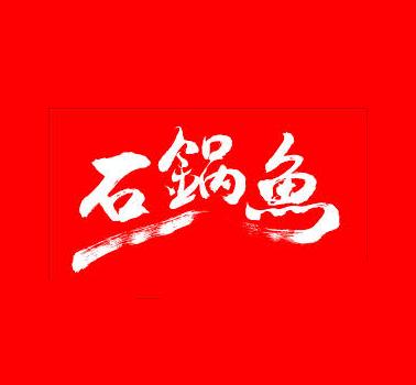 川香石锅鱼啵啵鱼标志logo设计