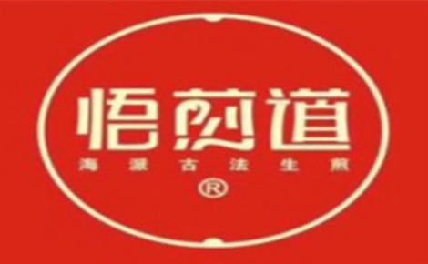 悟煎道生煎标志logo设计