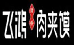 飞鸿肉夹馍小吃车标志logo设计