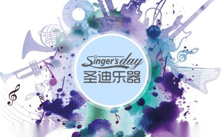圣迪Singers day