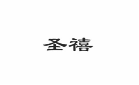 圣禧牛肉汤牛肉汤标志logo设计