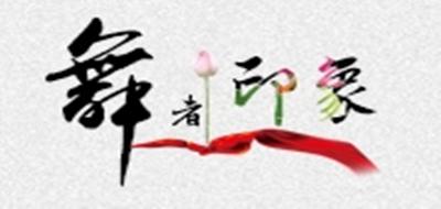舞者印象西装标志logo设计
