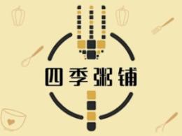 四季粥铺八宝粥标志logo设计