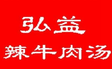 弘益宫廷传统辣牛肉汤牛肉汤标志logo设计