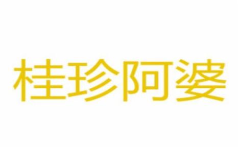 桂珍阿婆牛杂牛杂标志logo设计